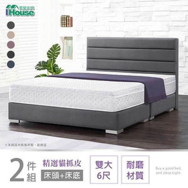 IHouse-艾瑪仕 條紋貓抓皮(床頭+床底)房間2件組 雙大6尺 鐵灰色#707-01