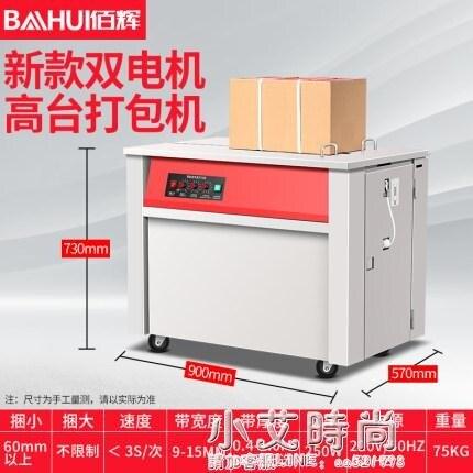 自動打包機全自動捆扎繩快遞紙箱包裝機器配件電動熱熔包裝捆包機 母親節新品