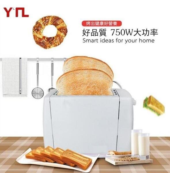 烤麵包機 早餐機 烤土司機110V全自動多功能烤麵包機吐司機 快速出貨ATF 格蘭小鋪