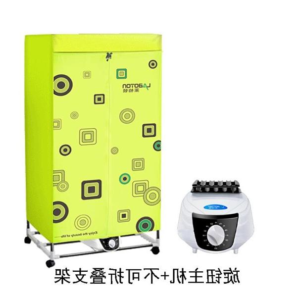 烘衣機 靜音幹衣機公司 烘幹機 幹衣機萊柏頓不銹鋼雙層家用 【母親節優惠】