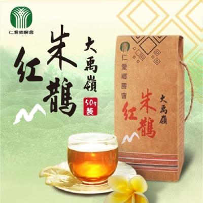 【仁愛農會】大禹嶺朱鵲紅茶(50g x2盒)