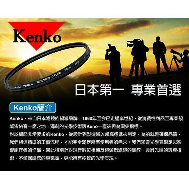 【eYe攝影】日本 Kenko PRO1D CPL 58mm MRC 薄框 多層鍍膜 偏光鏡 同HOYA 藍天 去反光