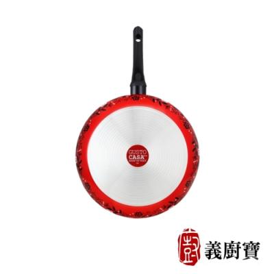 義廚寶 愛樂加系列-百花齊放深平底鍋32cm送聰明蓋+鏟(AE01 )(快)
