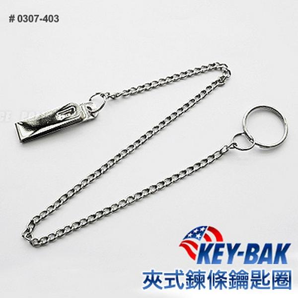 美國KEY-BAK夾式鏈條鑰匙圈 (公司貨))#0307-403 ( 銀色)