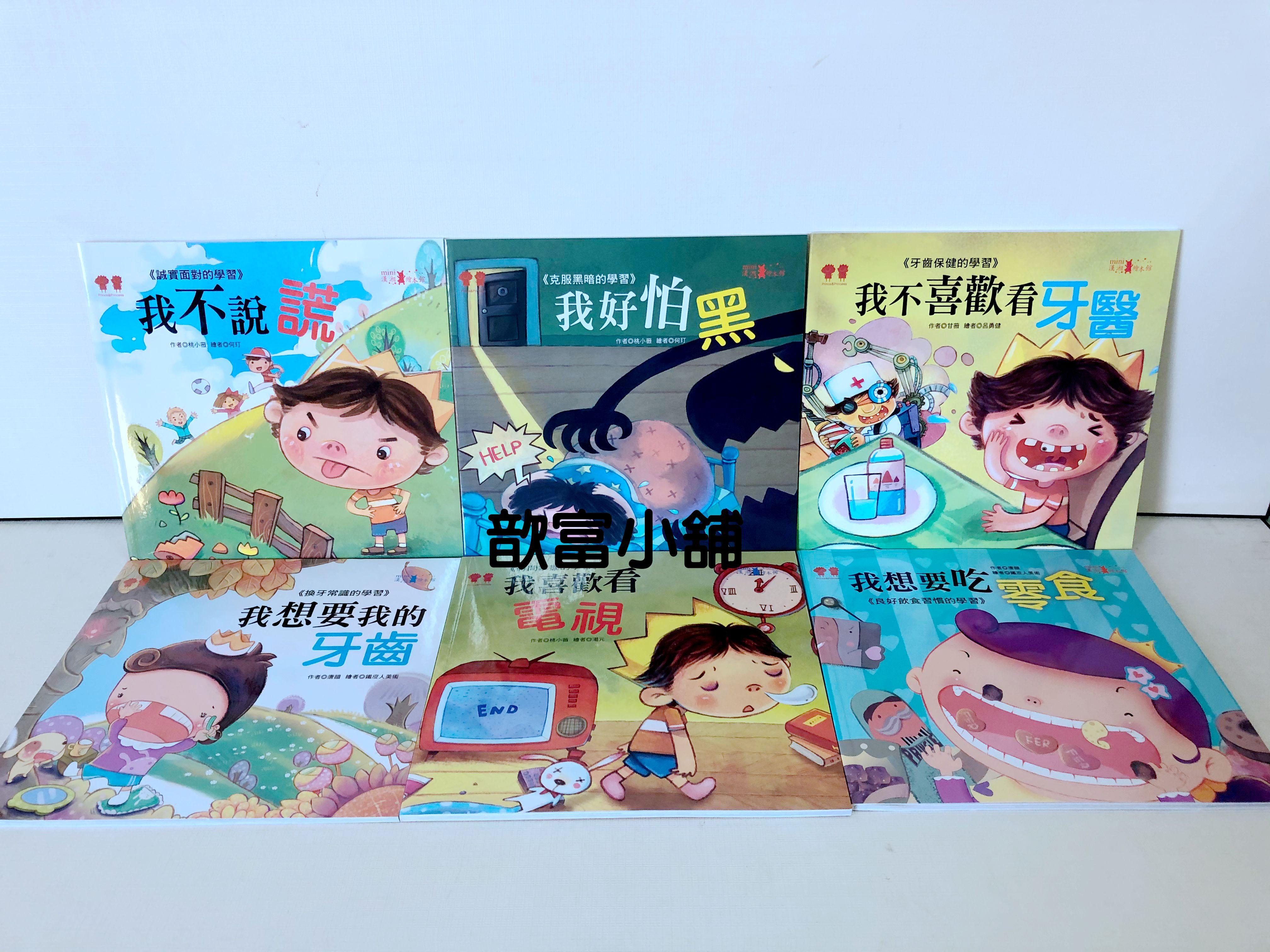 歆富小舖~【幼福】公主王子成長繪本(12本平裝書+CD)培養好寶寶生活好習慣