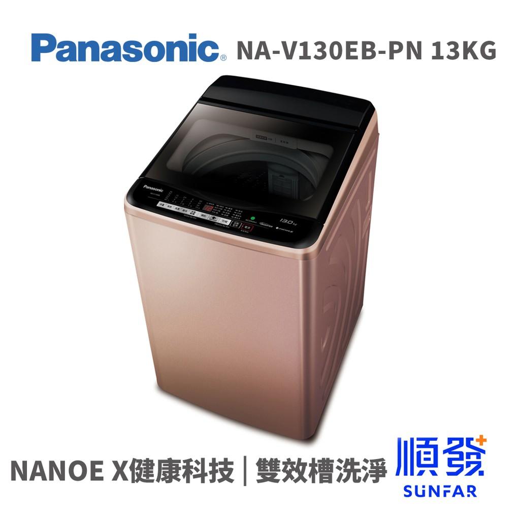 Panasonic 國際牌 NA-V130EB-PN 13KG 直立式洗衣機 變頻 玫瑰金色 12期0利率