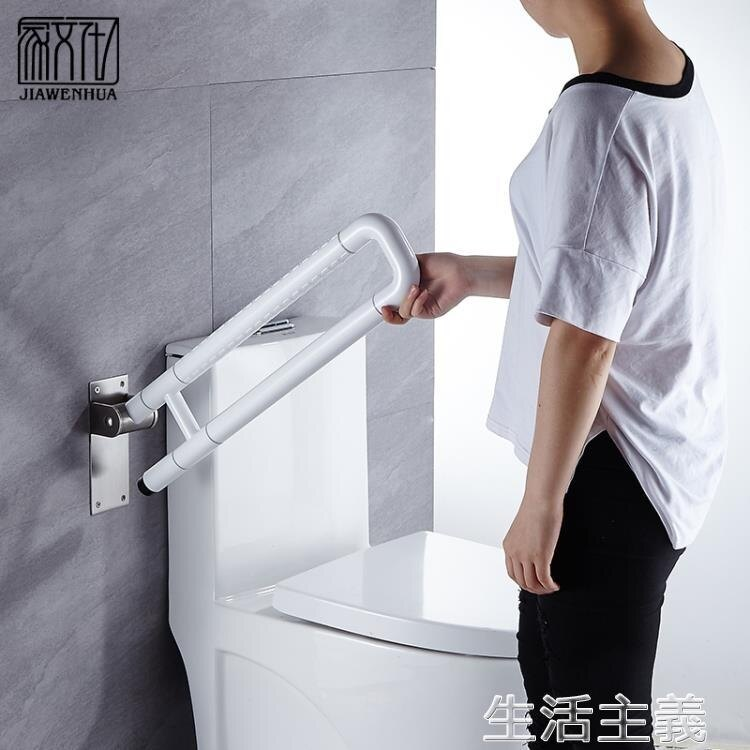 扶手 衛生間折疊扶手老人防滑無障礙安全欄桿馬桶廁所坐便器扶手【99購物節】