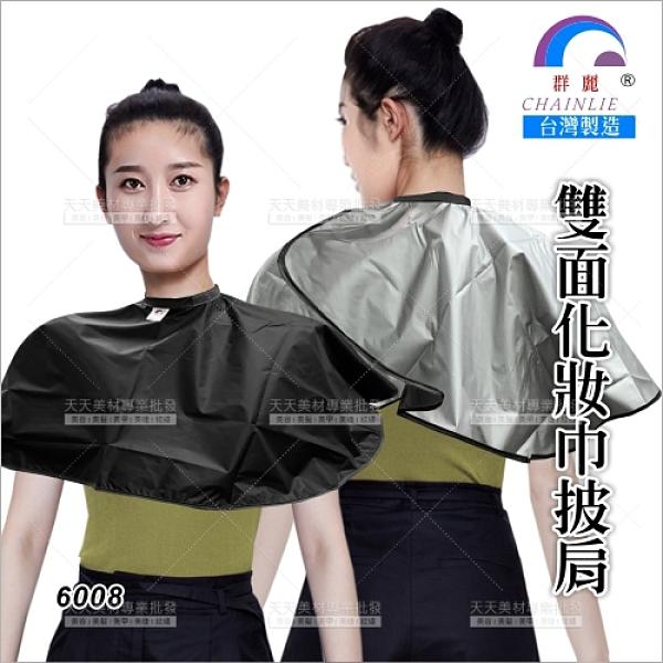 台灣群麗6008化粧巾雙面-黑銀色[20908]