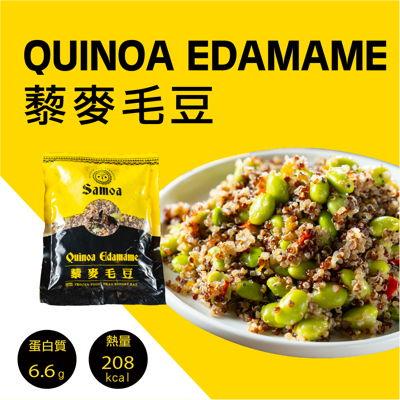 [Samoa 薩摩亞] 健身藜麥毛豆 (300g/包) 20入 (再贈8包)