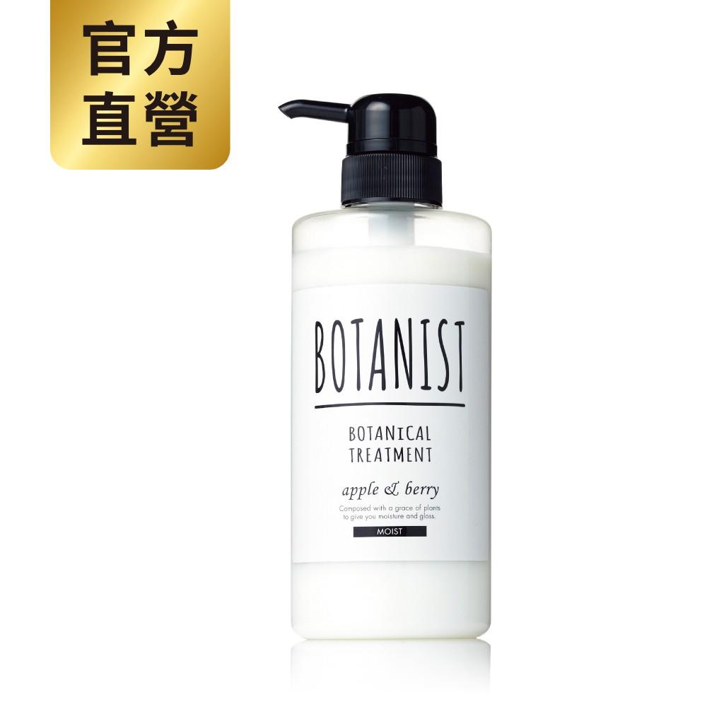 BOTANIST 植物性潤髮乳(滋潤型) 蘋果&莓果
