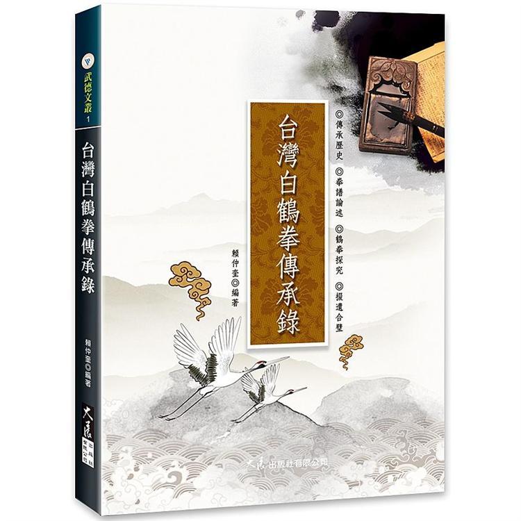 台灣白鶴拳傳承錄