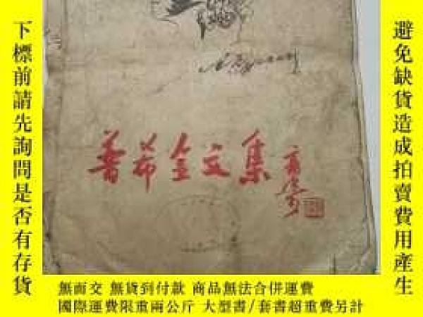 二手書博民逛書店罕見普希金文集(1949年版)Y168425 羅果夫 時代畫報出版社 出版1949