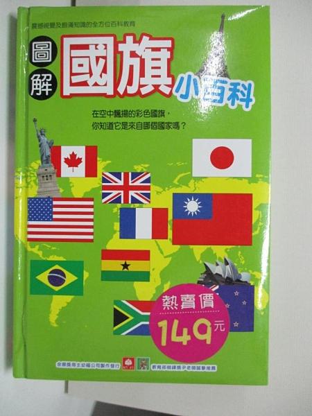 【書寶二手書T2/少年童書_AT2】圖解國旗小百科_幼福編輯部