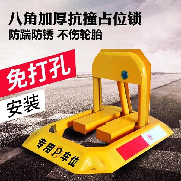 車位鎖 防撬車位鎖加厚防撞固定防占車位神器停車樁免打孔 交換禮物
