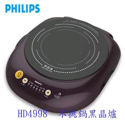 (原廠保固,附發票)飛利浦PHILIPS 不挑鍋黑晶爐 HD4998 /HD-4998