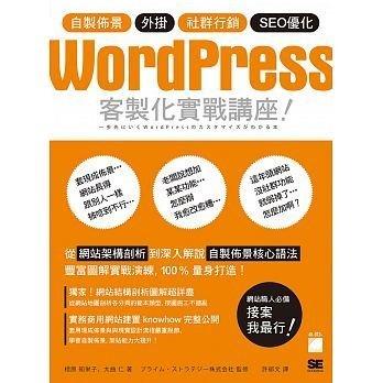 【大享】WordPress 客製化實戰講座-自製佈景.外掛.社群行銷.SEO優化9789863124610旗標FS140