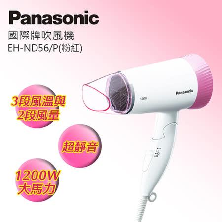 Panasonic國際牌時尚輕巧吹風機 EH-ND56-P(粉紅)