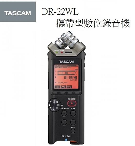 【聖影數位】TASCAM 達斯冠 DR-22WL 攜帶型數位錄音機 (TASDR-22WL)公司貨