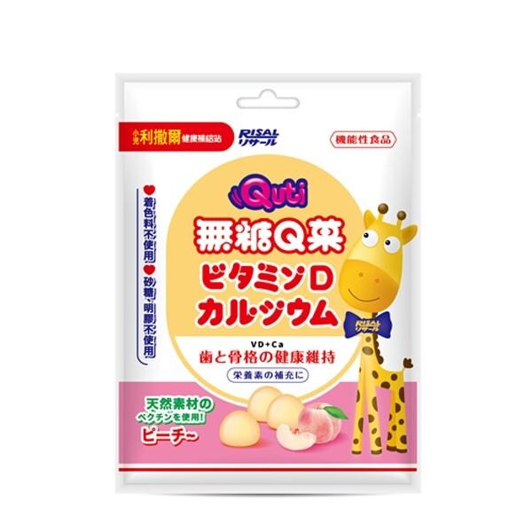 小兒利撒爾 quti無糖q菓15粒(添加鈣+d水蜜桃口味)佳兒園婦幼生活館