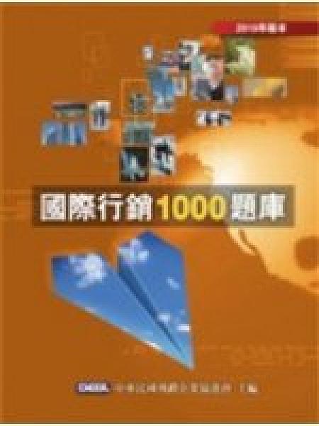 二手書博民逛書店 《國際行銷1000題庫》 R2Y ISBN:9868410320│中華民國外銷企業協進會