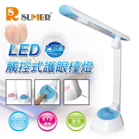 RSUMER LED觸控式護眼檯燈UL-668/UL-6681