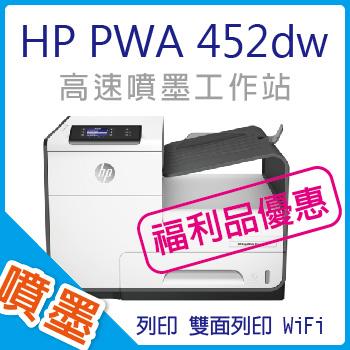 【福利品優惠中】HP PageWide Pro 452dw 高速噴墨工作站PWA452DW (D3Q16D)