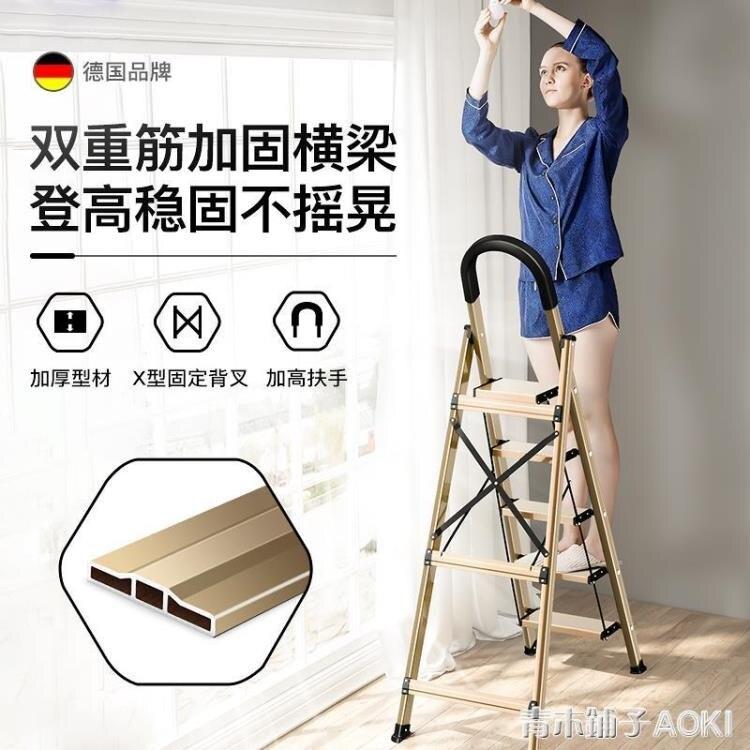 格美居梯子家用摺疊伸縮人字梯鋁合金加厚室內四步樓梯多功能2米ATF