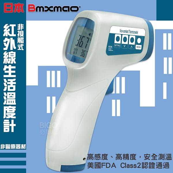 多用途 日本Bmxmao 非接觸式紅外線生活溫度計 測溫槍 測溫儀 室溫 水溫 奶瓶 洗澡水 食材 料理