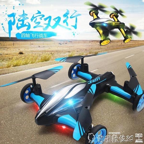 空拍機 遙控飛機無人機航模陸空雙棲專業航拍高清四軸飛行器兒童男孩玩具 LX爾碩 交換禮物