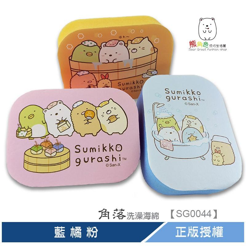 角落小夥伴 洗澡海棉 藍 橘 粉【SG0044】熊角色流行生活館