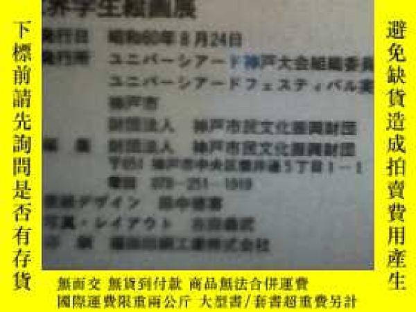 二手書博民逛書店罕見世界學生繪畫展(日文 英文版)Y16383 神戶大會組織委員