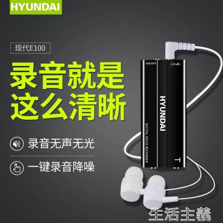 錄音筆 現代錄音筆E100 隨身便捷小型高清降噪學生款遠距會議錄音帶背夾