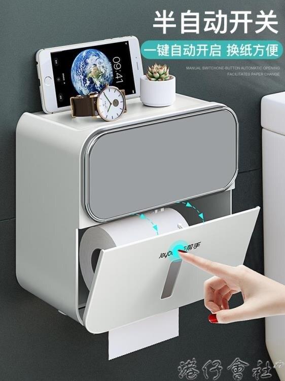 衛生間紙巾盒廁所衛生紙置物架抽紙盒免打孔壁掛防水紙巾架廁紙盒