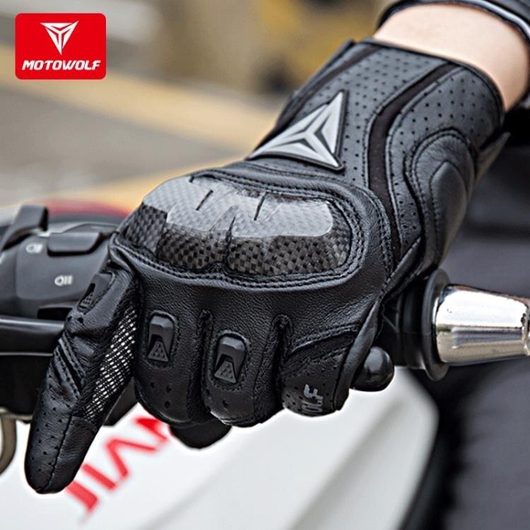 夏季摩多狼摩托車騎行真皮碳纖維手套透氣機車男騎士裝備防風防摔 兒童節新品