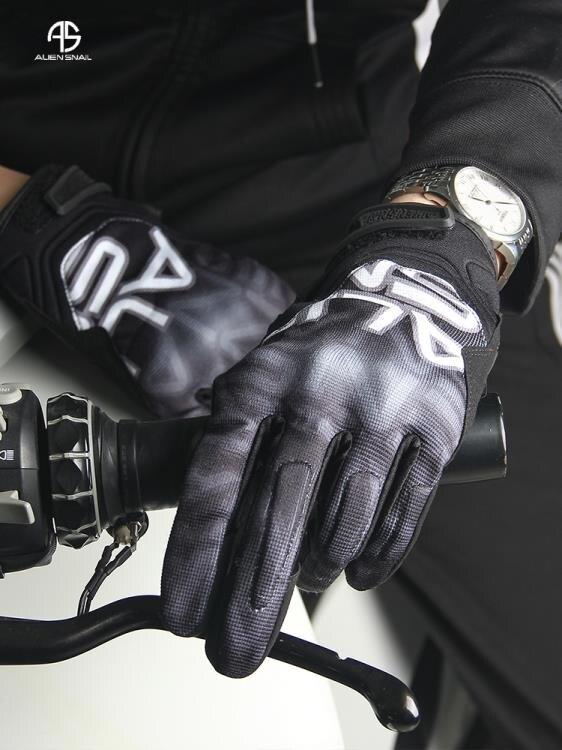 外星蝸牛摩托車手套夏季機車手套男女防摔護透氣騎行手套騎士手套 交換禮物