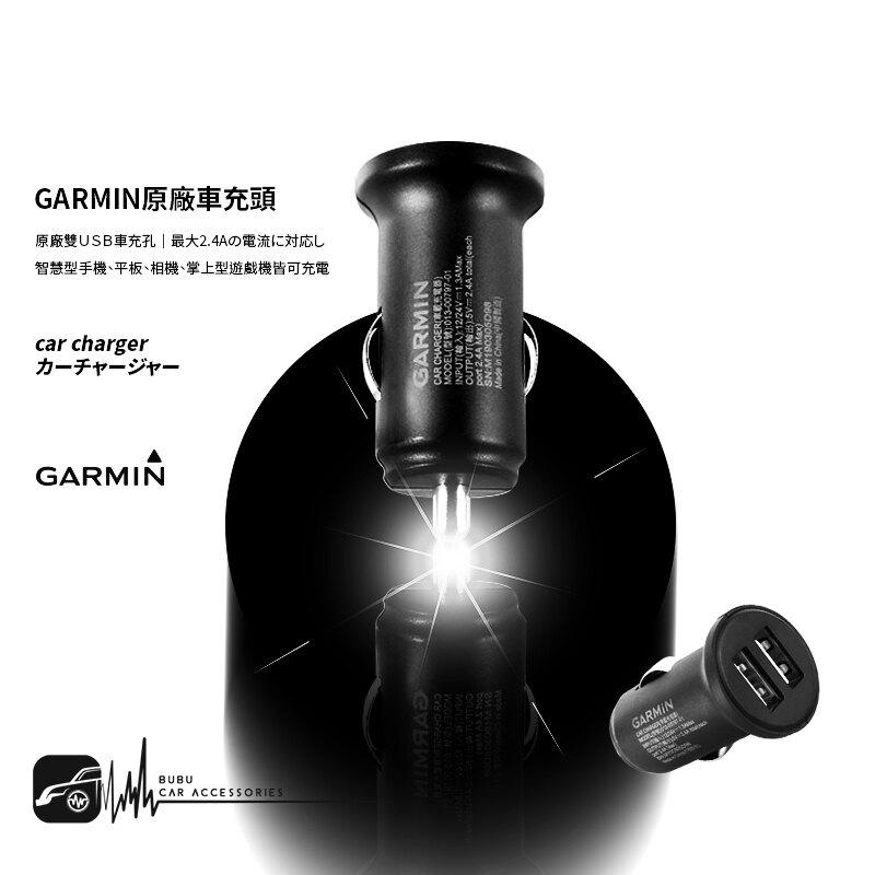 2E10 正原廠現貨【Garmin充電頭-usb雙孔】車用USB 2.4A 汽車手機充電 點菸器車充|BuBu車用品