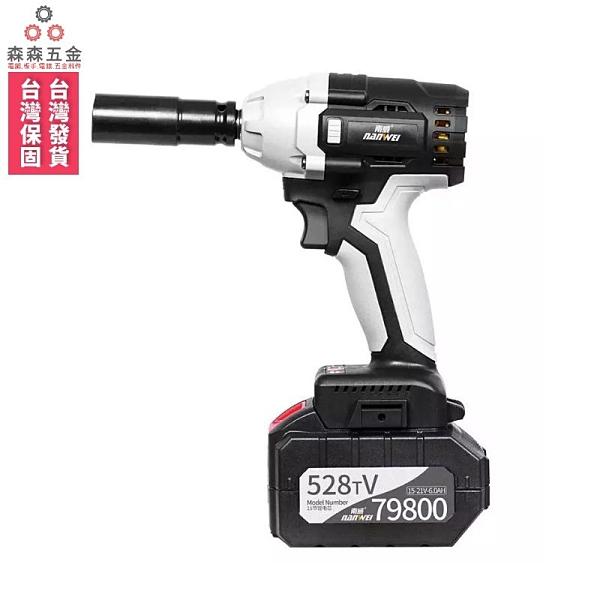 南威電鑽【無刷398TV標配 一電一充】 無刷扳手 電動扳手 牧田款式 電動工具 衝擊扳手 衝擊板手