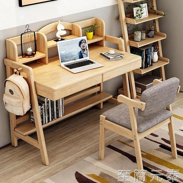 書桌 北歐兒童桌台式家用中小學生學習桌寫字台簡約實木書桌帶書架桌子 雙十二全館免運