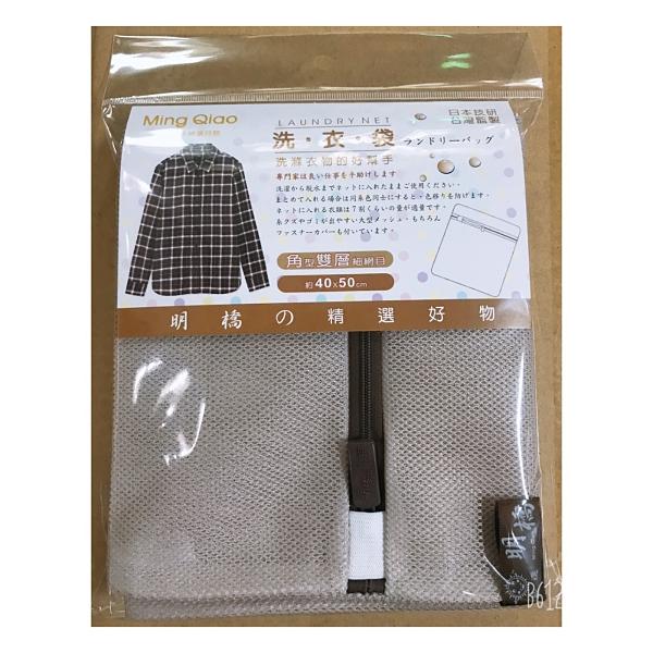 明橋角型雙層洗衣袋 40X50cm 1入