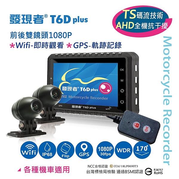 【發現者】T6Dplus 機車雙鏡頭行車記錄器+Wifi+GPS軌跡