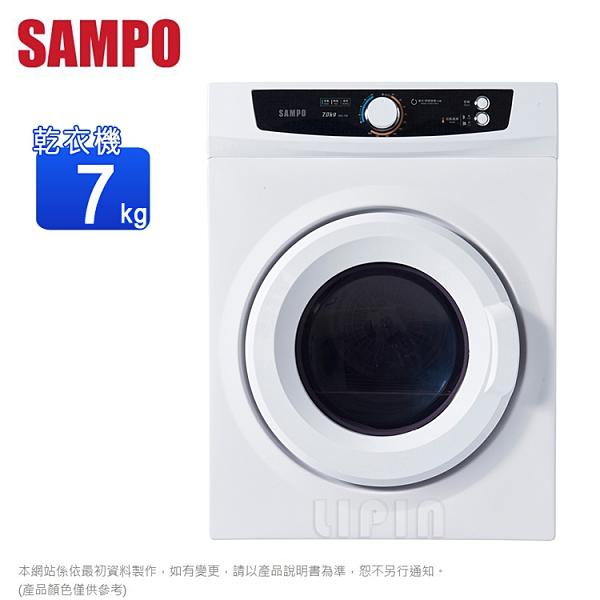 SAMPO聲寶 7公斤乾衣機 SD-7B~含運不含拆箱定位