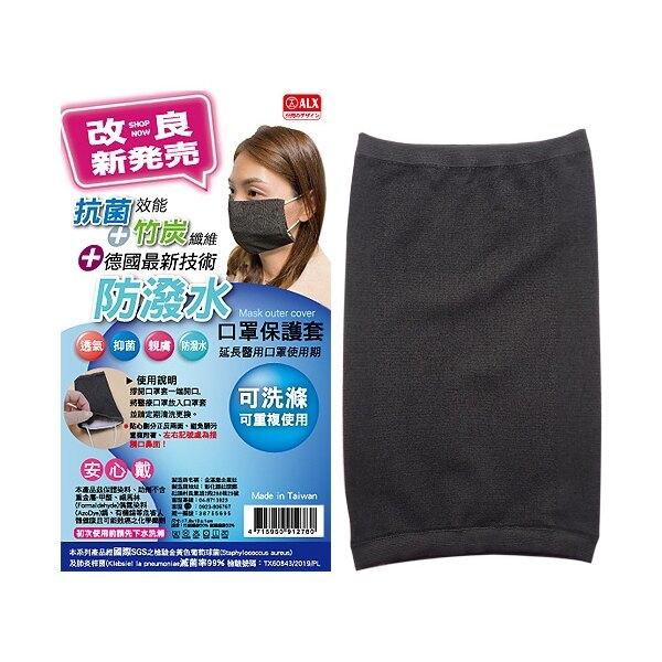 竹炭防潑水口罩保護套(單入) 防禦必備【小三美日】◢D370180