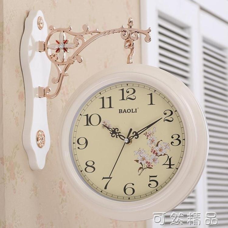 雙面掛鐘歐式創意表客廳靜音田園時鐘表兩面個性時尚現代簡約掛表