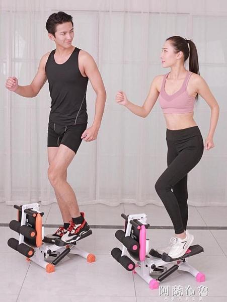 踏步機 多功能懶人收腹踏步機仰臥起坐輔助健身器材家用瘦腿美腰登山 MKS阿薩布魯
