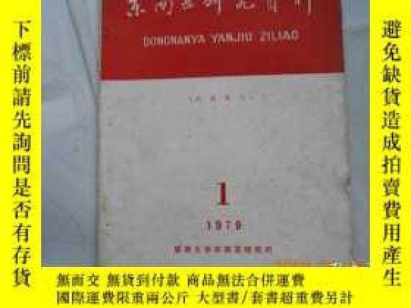 二手書博民逛書店33137《東南亞研究資料罕見》1979 1Y19736