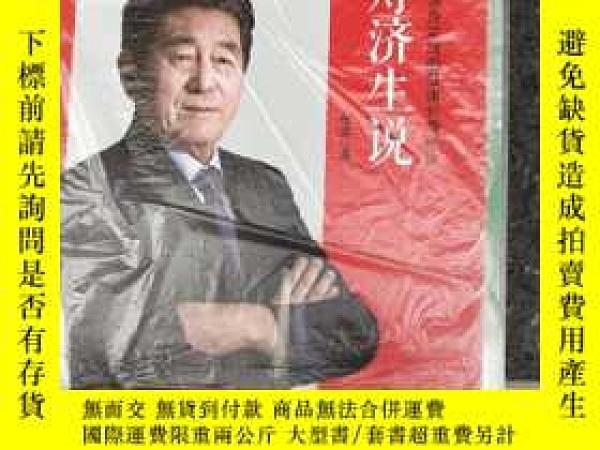 二手書博民逛書店罕見康壽濟生說Y242136 張榮 江蘇鳳凰科學技術 出版201
