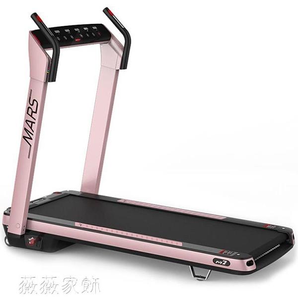 跑步機 M7跑步機家用M7S跑步機 折疊電動平板跑步超靜音迷你跑步機 薇薇MKS