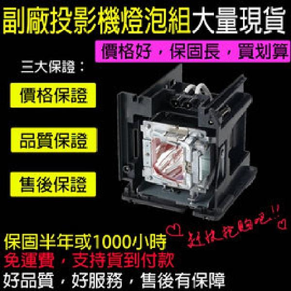 【Eyou】5J.J9R05.001 BENQ For OEM副廠投影機燈泡組 MX525、MX528
