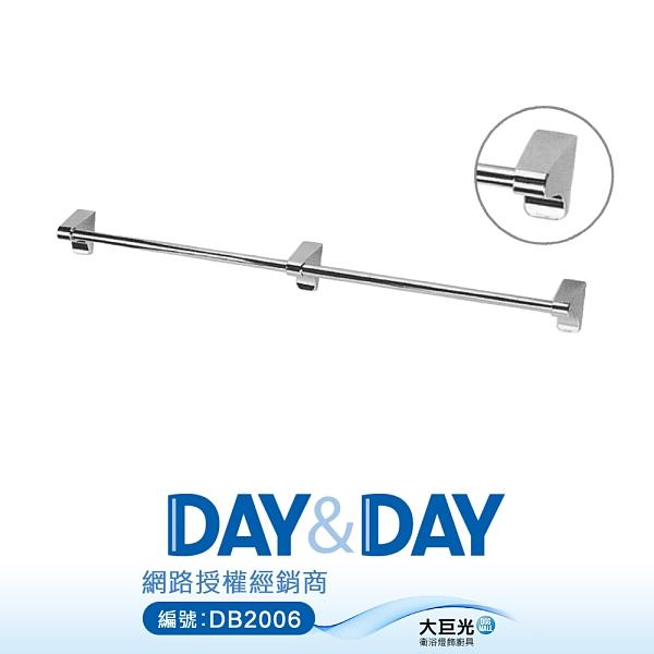 【DAY&DAY】 150cm(75cmX2)不鏽鋼掛桿/鋅合金固定座毛巾架_3275C-2