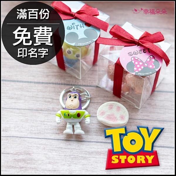 米奇米妮吊牌透明盒裝 玩具總動員鑰匙圈+貓爪棉花糖(滿百份免費印名字) 婚禮小物 生日分享